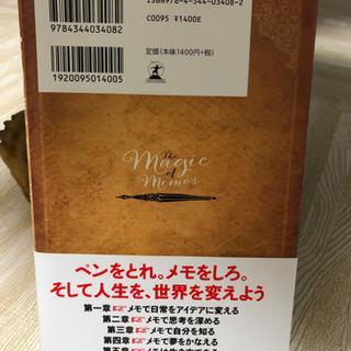 PayPayフリマにて販売終了。メモの魔力 - 福岡市
