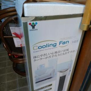 冷風機ヤマゼン製 FCR-D401(WC)