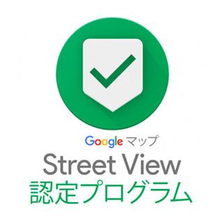 【店舗限定・完全無料】Googleストリートビュー無料撮影します|お気軽ご相談ください。まずは内容のご確認お願いします - 悩み相談