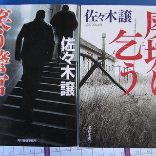 佐々木譲 警察小説 6冊