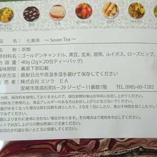 七美茶 エソラ ダイエットティー 2袋 - コスメ/ヘルスケア