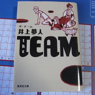 井上夢人 「ザ・チーム」