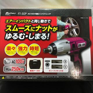 【未使用品】Meltec FT-50P 電動インパクトレンチ