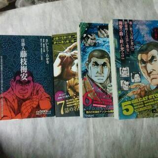 仕掛人藤枝梅安選集セット5冊