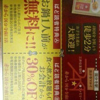 【無料0円】名古屋名物赤からお鍋無料割引券