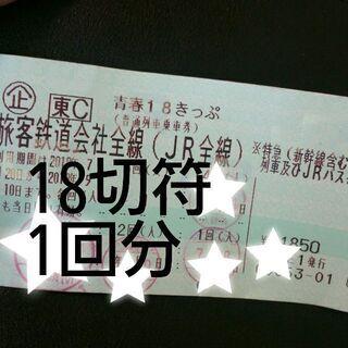 【手渡し】青春18切符・1回分