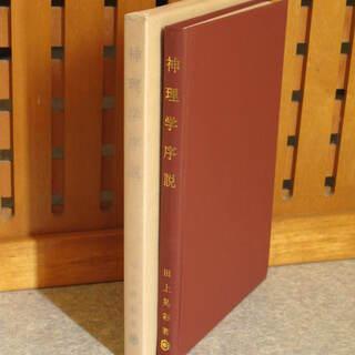 田上晃彩著 神理学序説の本を売ります カズタマ出版部発行