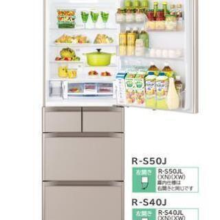 日立 冷蔵庫501L(左開き)