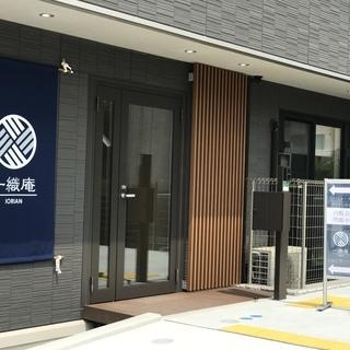 看護師募集 【2019年7月OPENお泊りも出来るデイサービス】