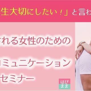 岩手9/25◆女神コミュニケーションセミナー〜彼から「一生大切に...