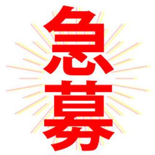 三重県在住、県外の方、仕事未経験者、転職探しの方大募集!!