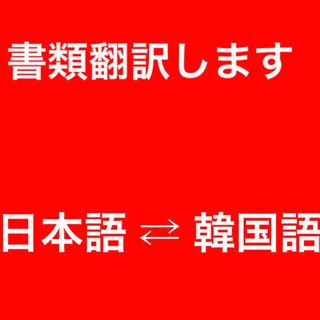 日本語 ⇄ 韓国語 翻訳します。