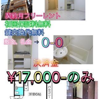 決済金¥17,000-‼️