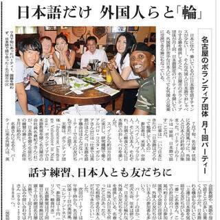 英語は不要!外国人と日本語で話すパーティ