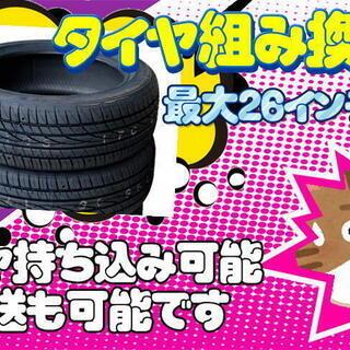 タイヤ 持ち込み 着脱、組み換え、バランス調整、廃タイヤ処分 1...
