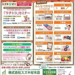 スズキ材木店の「秋祭り」【入場無料】