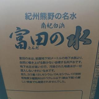 ミネラルウォーター★和歌山 紀州熊野の名水 富田の水 40L