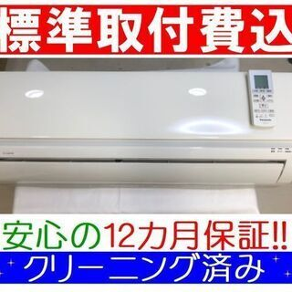 ☆<標準取付費込>2.2kW冷暖エアコン 2014年製 パナソニ...