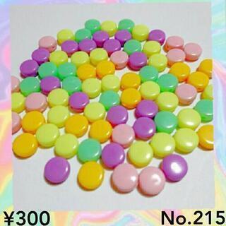 No.215   8㎜♡100個♡パステルカラーラウンドビーズ♡...