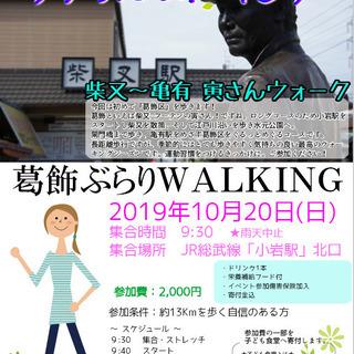 10/20(日)  柴又~亀有 寅さんウォーク ~第26回チアフ...