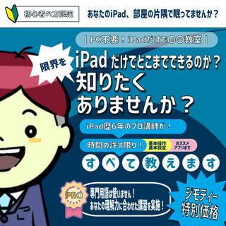 【初心者の方限定】PCを使用せずに!iPadだけでどこまでのこ...