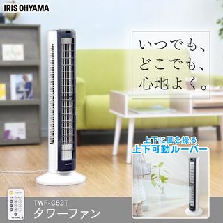 アイリスオーヤマ タワーファンTWF-C82T(ブルー)新品