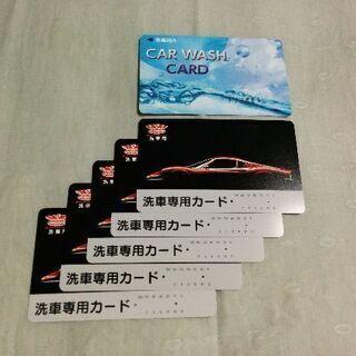 自動車洗車専用カード