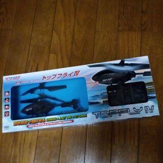 赤外線2chヘリコプタートップフライⅣ
