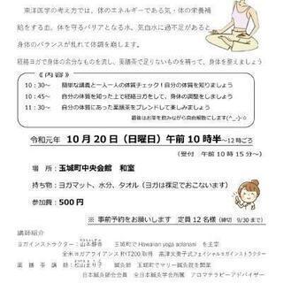 経絡ヨガと薬膳オリジナルブレンド体験