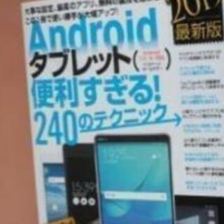 Android タブレット便利すぎる!240のテクニック 本
