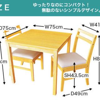 ダイニングテーブルとイス2脚