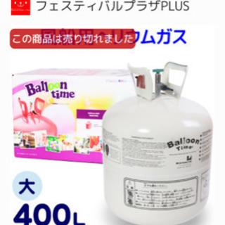 バルーン ヘリウムガス 400l 微量使用済