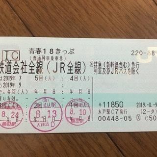 青春18切符*残2回分*水戸駅手渡しor郵送