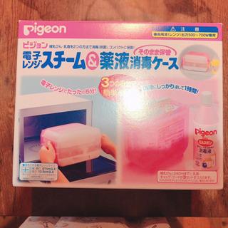 Pigeon ピジョン 哺乳瓶 除菌 ケース