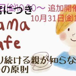 10月MamaCafe 追加開催決定!!!