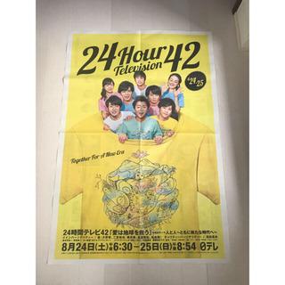 J1 貴重 [観覧者限定配布分]24時間テレビ42 新聞広告 嵐 レア - 売ります・あげます