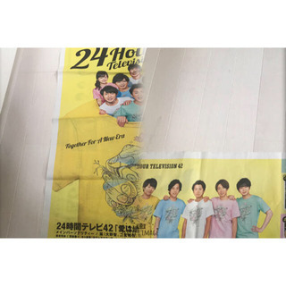 J1 貴重 [観覧者限定配布分]24時間テレビ42 新聞広告 嵐 レア - 本/CD/DVD