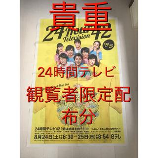 J1 貴重 [観覧者限定配布分]24時間テレビ42 新聞広告 嵐 レア