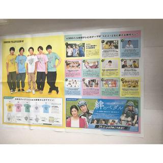J1 貴重 [観覧者限定配布分]24時間テレビ42 新聞広告 嵐 レア − 東京都