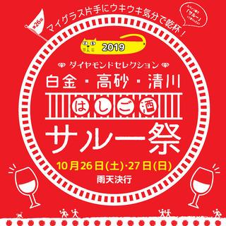 はしご酒イベント第26回白金・高砂・清川サルー祭