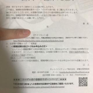 登録販売者試験 対策テキスト ココデル虎の巻