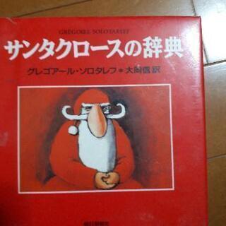 児童書 サンタクロースの辞典