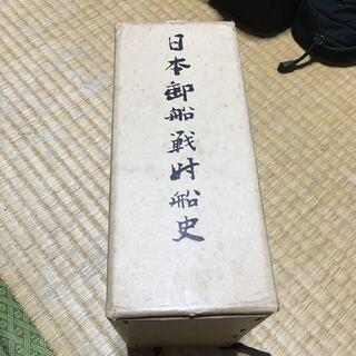 希少 入手困難 日本郵船戦時船史 ご挨拶 手紙 戦没船員の…