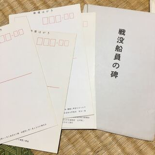 希少 入手困難 日本郵船戦時船史 ご挨拶 手紙 戦没船員の碑 ポストカード 付き - 本/CD/DVD