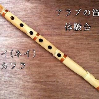 【アラブの笛】ネイの体験会開催します!