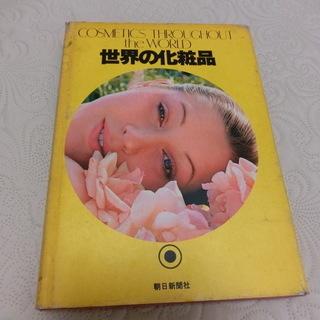 0円:世界の化粧品:古本:昭和