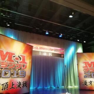 M-1グランプリ2019相方募集〆8/31エントリー今週土曜日まで