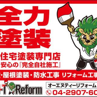 外壁、屋根の塗装、防水工事、全般のリフォームお任せ下さい!