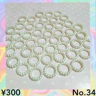 No.34 50個♡10㎜♡パールリング連パーツオフホワイトリン...