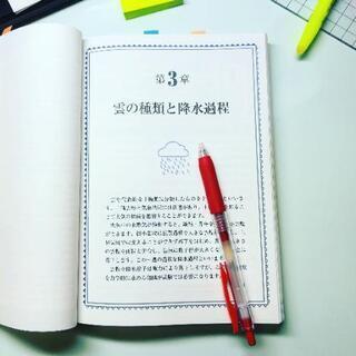気象予報士試験勉強会